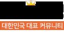 킹왕짱닷컴 - 대한민국 최고들의 커뮤니티